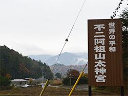 不二阿祖山太神宮の看板
