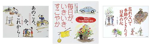 温かくてどこか懐かしいような鮫島さんのイラスト入りエッセイ集(すべて小学館刊)