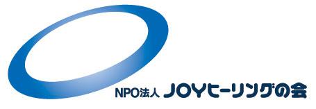 NPO法人 JOYヒーリングの会