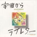 CD 宇宙からラブレター/歌:ミネハハ