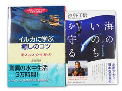 渋谷正信氏著書(右)『イルカに学ぶ癒しのコツ』(左)『海のいのちを守る:プロ潜水士の夢』