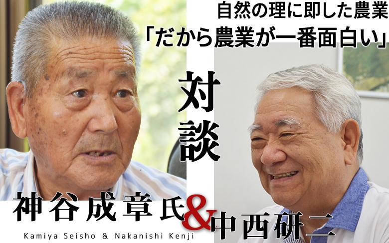 対談:神谷成章氏×中西研二自然の理に即した農業「だから農業が一番面白い」