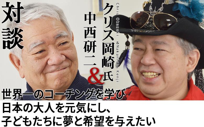 対談:クリス岡崎氏×中西研二「世界一のコーチングを学び 日本の大人を元気にし、子どもたちに夢と希望を与えたい」