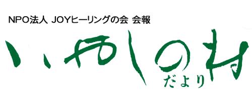 NPO法人JOYヒーリングの会 会報 いやしの村だより - 題字/吉良燿花