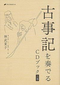 『古事記を奏でる CDブック』 ナチュラルスピリット/刊 神武 夏子/著・作曲・ピアノ演奏・語り・歌