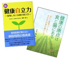 『健康の原点は食と腸にある』 『続・健康自立力―後悔しない治療の受け方―』 /田中 佳 (著)