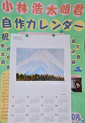 都留市保健福祉センターに展示販売されている手作りカレンダー