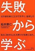 『失敗から学ぶ―父の後を継ぐことができずに、挫折した私は、「自分らしさ」を見つける旅に出た。』著者/船井 勝仁 発行/海竜社