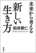 『未来から考える新しい生き方』著者/船井 勝仁 発行/海竜社