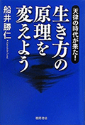 『天律の時代が来た!生き方の原理を変えよう 』著者/船井 勝仁 発行/徳間書店