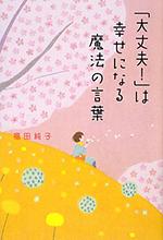 『「大丈夫!」は幸せになる魔法の言葉』 (中経出版) 1,260円