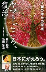 「ヤマトごころ、復活!」 (新日本文芸協会) 1,470円