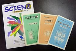 サイエンズ研究所で配布している教本 サイエンズ研究所では、誰もが人間らしく暮らせる社会を実現しようとする研究をし、サイエンズスクールにおいてそういった意識を育てるプログラムを実施しています。 http://www.piess.net/HP/books.html#aa 上記のHPから購入できます。