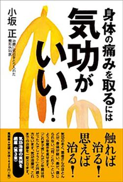 小坂先生の著作 『身体の痛みを取るには気功がいい!』 風雲舎刊