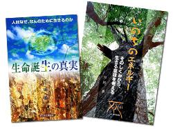 (左)「生命誕生の真実」(新日本文芸協会) (右)「いのちのエネルギー」(新日本文芸協会)