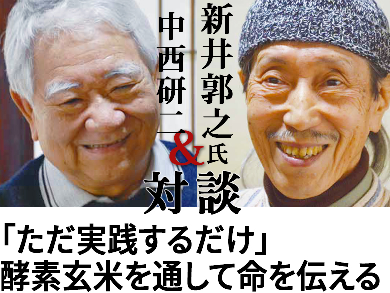 対談:新井郭之氏×中西研二『「ただ実践するだけ」酵素玄米を通して命を伝える』