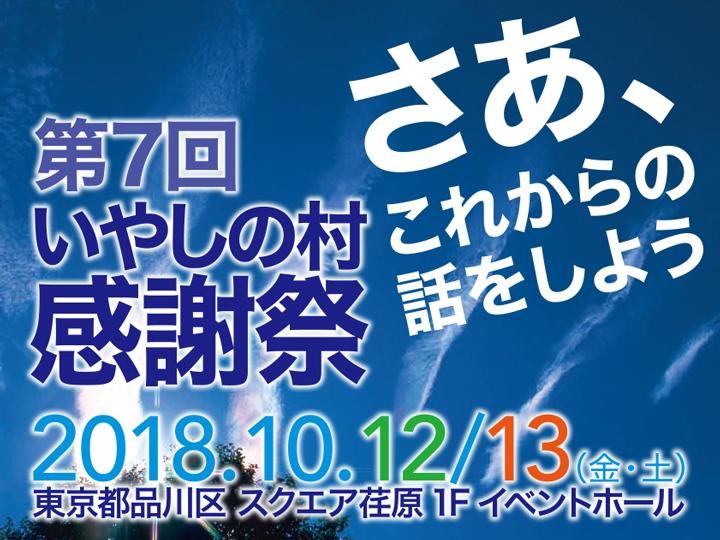 10月12日(金) 第7回 いやしの村感謝祭で福田純子氏の講演があります