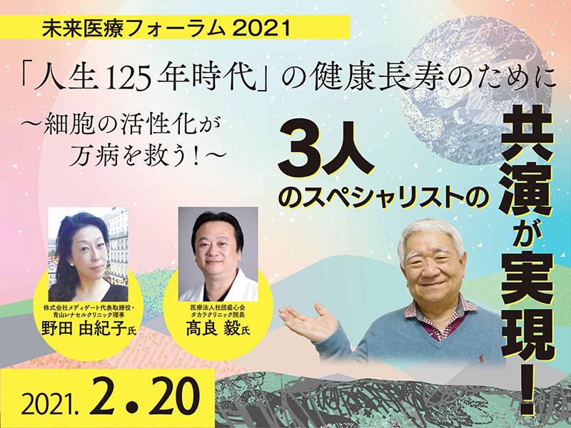 2/20 未来医療フォーラム2021「人生125年時代」の健康長寿のために~細胞の活性化が万病を救う!~