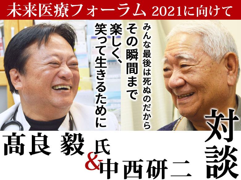 対談:髙良毅氏&中西研二「みんな最後は死ぬのだから その瞬間まで 楽しく、笑って生きるために」