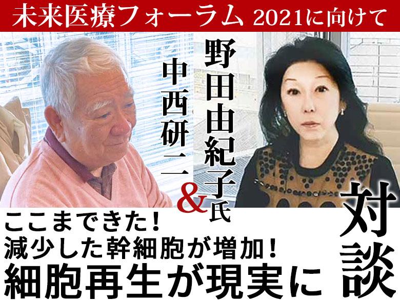 対談:野田由紀子氏&中西研二「ここまできた!減少した幹細胞が増加!細胞再生が現実に」